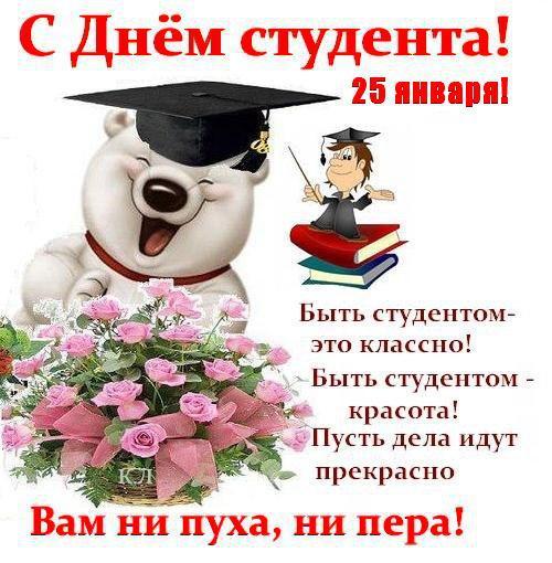 Поздравления а днём студента